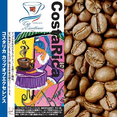 [500gお得袋]コスタリカカップオブエクセレンス/グルメコーヒー豆専門加藤珈琲店/珈琲豆
