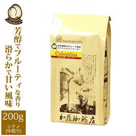コロンビア世界規格Qグレード珈琲豆(200g)/グルメコーヒー豆専門加藤珈琲店/珈琲豆