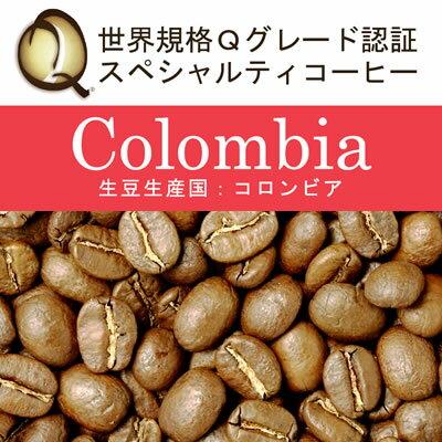 コロンビア世界規格Qグレード珈琲豆(100g)/グルメコーヒー豆専門加藤珈琲店/珈琲豆