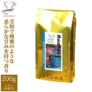 ルワンダカップオブエクセレンス(200g)/グルメコーヒー豆専門加藤珈琲店/珈琲豆