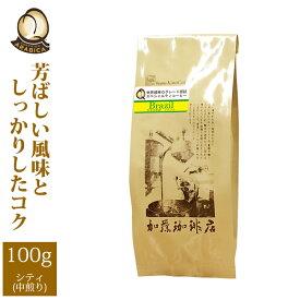 ブラジル世界規格Qグレード珈琲豆(100g)(ブラジルサントス)/グルメコーヒー豆専門加藤珈琲店/珈琲豆