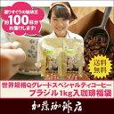 [1kg]世界規格Qグレード珈琲ブラジル珈琲福袋(Qブラ×2)/珈琲豆
