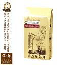 インドネシア・マンデリン世界規格Qグレード珈琲豆(200g)/グルメコーヒー豆専門加藤...