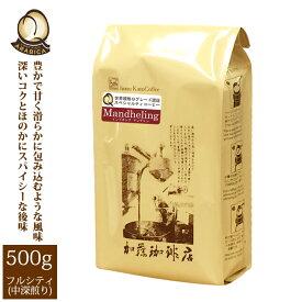 [500gお得袋]インドネシア・マンデリン世界規格Qグレード珈琲豆/グルメコーヒー豆専門加藤珈琲店/珈琲豆