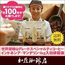 [1kg]世界規格Qグレード珈琲マンデリン珈琲福袋(Qマンデ×2)/珈琲豆