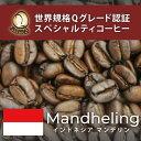 インドネシア マンデリン グレード コーヒー