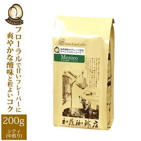 メキシコ世界規格Qグレード珈琲豆(200g)/グルメコーヒー豆専門加藤珈琲店/珈琲豆