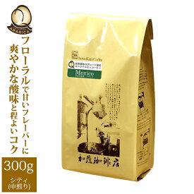 メキシコ世界規格Qグレード珈琲豆(300g)/グルメコーヒー豆専門加藤珈琲店/珈琲豆