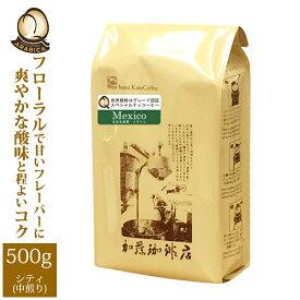 [500gお得袋]メキシコ世界規格Qグレード珈琲豆/グルメコーヒー豆専門加藤珈琲店/珈琲豆
