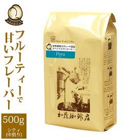 [500gお得袋]ペルー世界規格Qグレード珈琲豆/グルメコーヒー豆専門加藤珈琲店/珈琲豆
