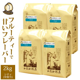 世界規格Qグレード珈琲ペルー2kg大入り福袋(Qペルー×4)/珈琲豆