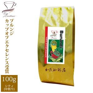 ブルンジカップオブエクセレンス(100g)/グルメコーヒー豆専門加藤珈琲店/珈琲豆