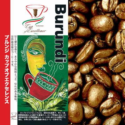 ブルンジカップオブエクセレンス(200g)/グルメコーヒー豆専門加藤珈琲店/珈琲豆