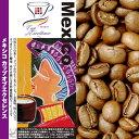 [1kg]メキシコカップオブエクセレンス(Cメキ×2)/珈琲豆