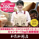 [1kg]世界規格Qグレード珈琲ミャンマー入珈琲福袋(Qミャンマー×2)/珈琲豆