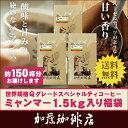 世界規格Qグレード珈琲ミャンマー1.5kg入り福袋(Qミャンマー×3)/珈琲豆