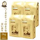 世界規格Qグレードミャンマー2kg大入り福袋(Qミャンマー×4)/珈琲豆