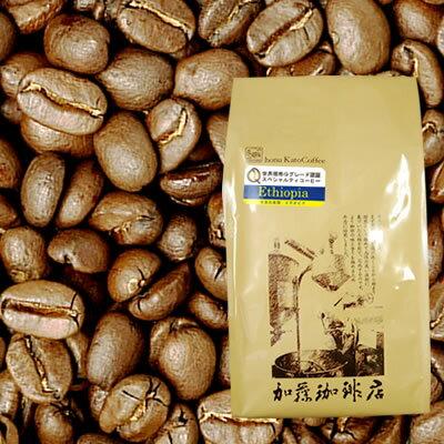 [500gお得袋]エチオピア世界規格Qグレード珈琲豆/グルメコーヒー豆専門加藤珈琲店/珈琲豆