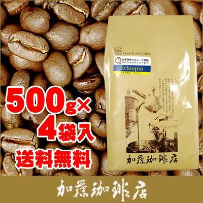 【業務用卸メガ盛り2kg】エチオピア世界規格Qグレード珈琲豆(Qエチオピア×4)/珈琲豆