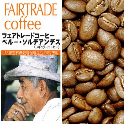 ペルー・ソルデアンデス(300g)/グルメコーヒー豆専門加藤珈琲店/珈琲豆