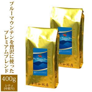 [200g2袋]ブルーマウンテンミスト(ミスト200×2)/珈琲豆