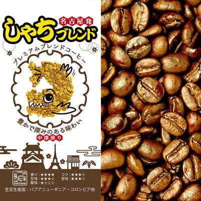 プレミアムブレンド【しゃちブレンド】(200g)/グルメコーヒー豆専門加藤珈琲店/珈琲豆