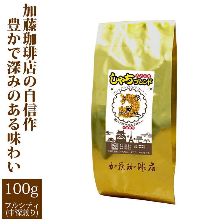 プレミアムブレンド【しゃちブレンド】(100g)/グルメコーヒー豆専門加藤珈琲店/珈琲豆