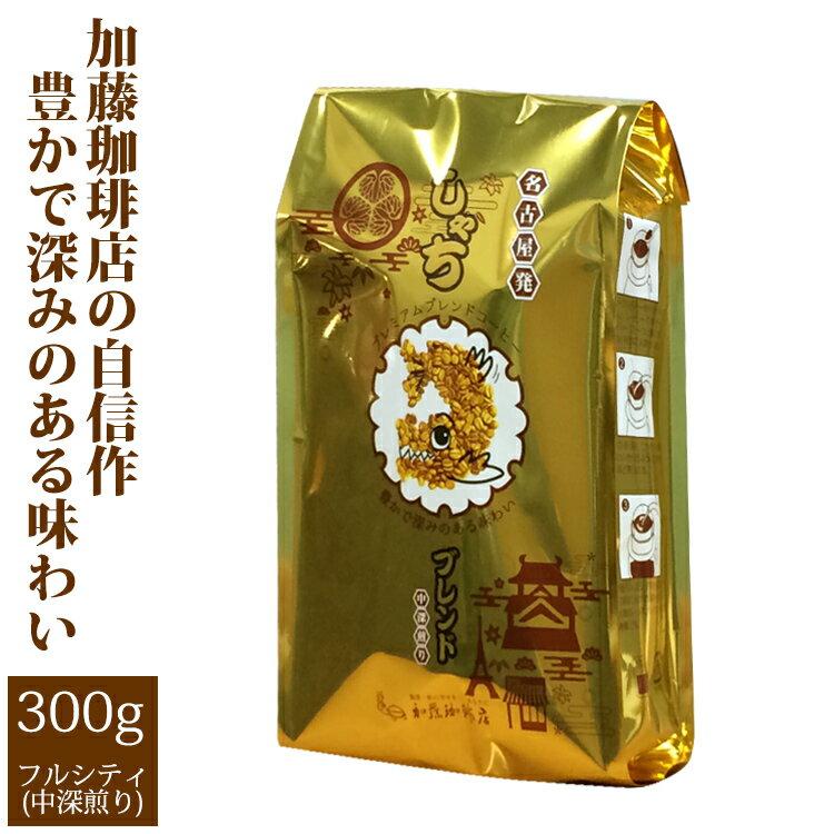 プレミアムブレンド【しゃちブレンド】(300g)/グルメコーヒー豆専門加藤珈琲店/珈琲豆