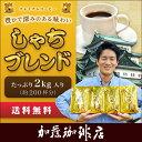 しゃちブレンド・プレミアムブレンド珈琲2kg入セット(鯱×4)/珈琲豆