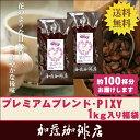 [1kg]プレミアムブレンド【PIXY・ピクシー】福袋(ピクシー×2)/珈琲豆
