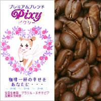[500gお得袋]プレミアムブレンド【PIXY・ピクシー】/グルメコーヒー豆専門加藤珈琲店/珈琲豆