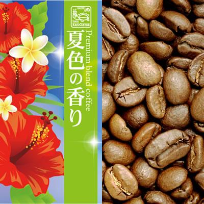 プレミアムブレンドコーヒー【夏色の香り】(100g)/グルメコーヒー豆専門加藤珈琲店/珈琲豆