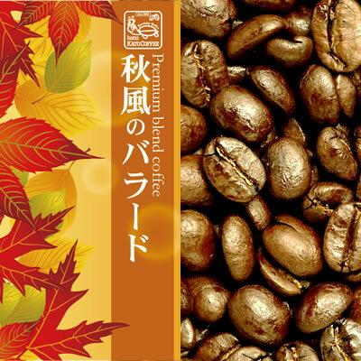 プレミアムブレンド【秋風のバラード】(300g)/グルメコーヒー豆専門加藤珈琲店/珈琲豆