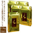 (増量500g)金の珈琲・カップオブエクセレンス&Qグレードブレンド2.5kg入り珈琲福袋(金×5)