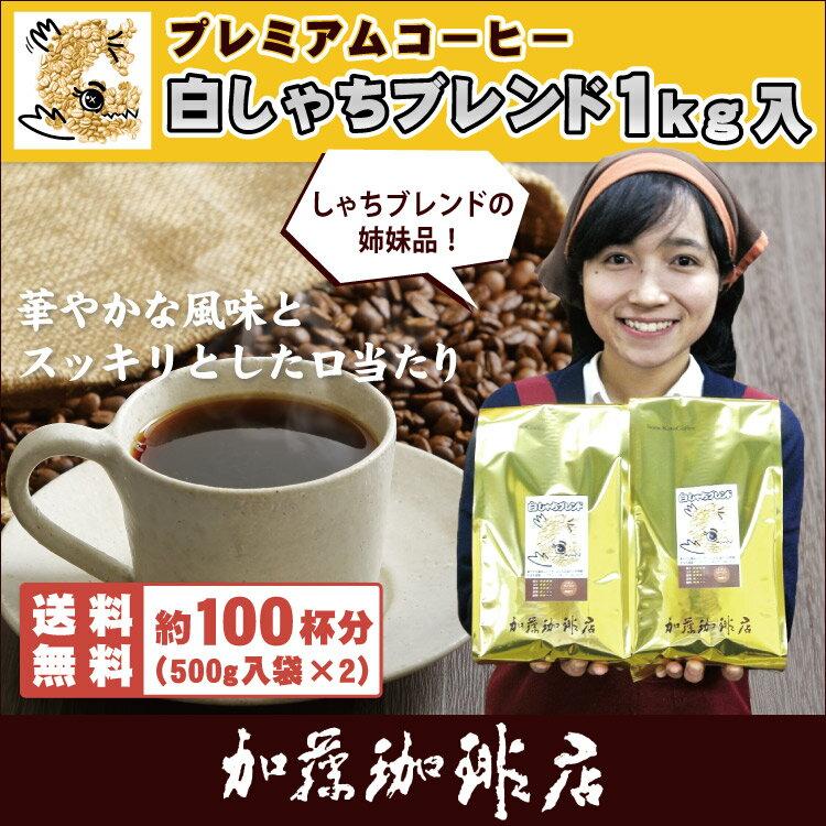 [1kg]プレミアムブレンド【白しゃちブレンド】珈琲福袋(白鯱×2)/珈琲豆