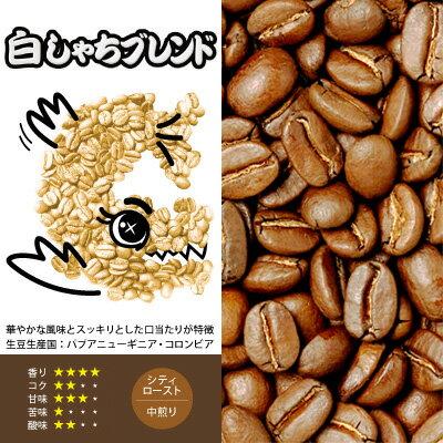 プレミアムブレンド【白しゃちブレンド】(300g)/珈琲豆