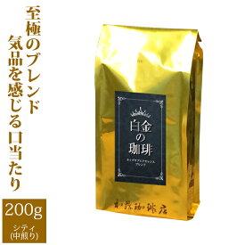 白金の珈琲・カップオブエクセレンス&Qグレードブレンド(200g)/珈琲豆