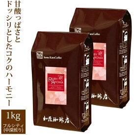 [1kg]プレミアムブレンド【ルビー・アロマ】珈琲セット(RA×2)/珈琲豆