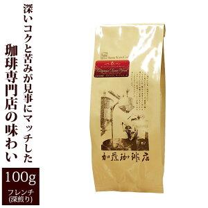 ヨーロピアンクラシックブレンド/100g/グルメコーヒー豆専門加藤珈琲店/珈琲豆