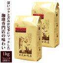 送料無料 [1kg] ヨーロピアンクラシックブレンドセット [ヨーロ500×2] / 珈琲豆・コーヒー・コーヒー豆セット(500g…