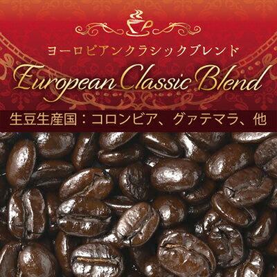 ヨーロピアンクラシックブレンド/100g/グルメコーヒー豆専門加藤珈琲店