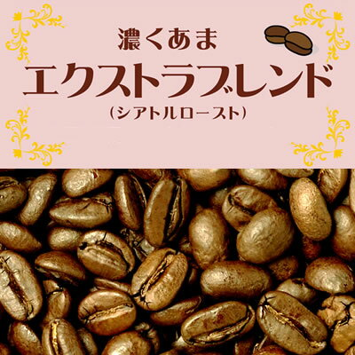 濃くあまエクストラブレンド/200g/グルメコーヒー豆専門加藤珈琲店/珈琲豆