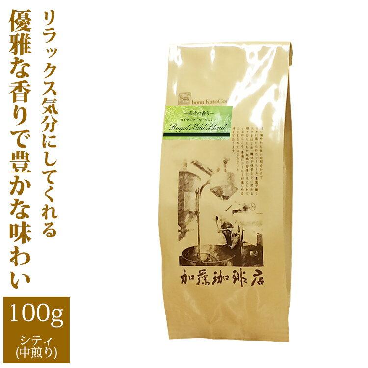 幸せの香りロイヤルマイルドブレンド/100g/グルメコーヒー豆専門加藤珈琲店/珈琲豆