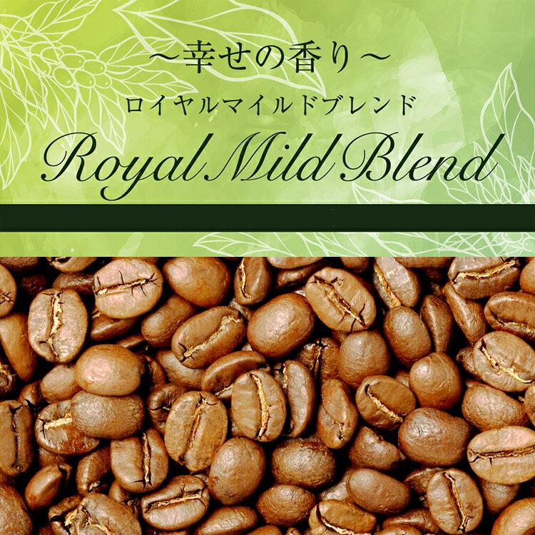 幸せの香りロイヤルマイルドブレンド/200g/グルメコーヒー豆専門加藤珈琲店