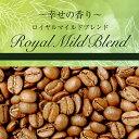 ロイヤルマイルドブレンド コーヒー