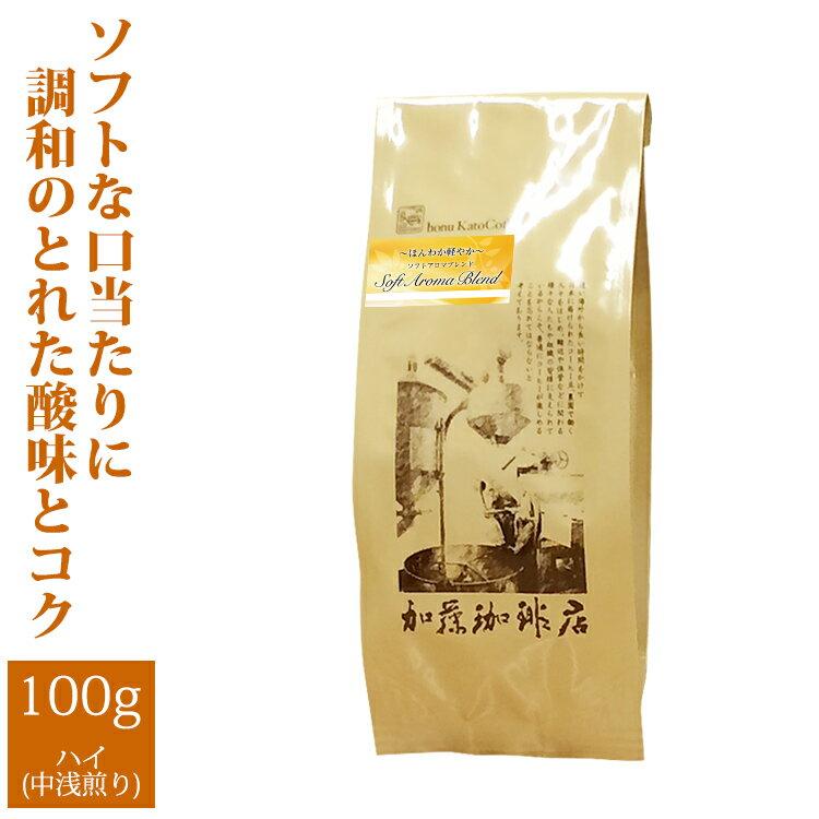 ほんわか軽やかソフトブレンド/100g/グルメコーヒー豆専門加藤珈琲店/珈琲豆