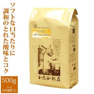 [500gお得袋]ほんわか軽やかソフトブレンド/グルメコーヒー豆専門加藤珈琲店/珈琲豆