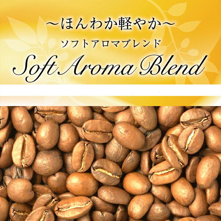 ほんわか軽やかソフトブレンド/200g/グルメコーヒー豆専門加藤珈琲店/珈琲豆