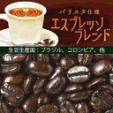 バリスタ仕様エスプレッソブレンド(200g)/コーヒー/コ-ヒ-/コーヒー豆/アイス珈琲/アイスコーヒー/グルメコーヒー豆…