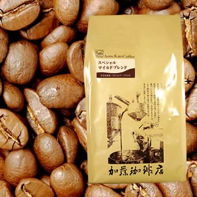 【業務用卸】スペシャルマイルドブレンド/500g袋/グルメコーヒー豆専門加藤珈琲店/珈琲豆